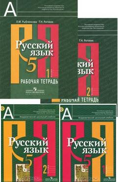 Решебник по математике языку 5 класс рыбченкова