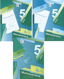 Гдз по математике 5 класс мерзляк