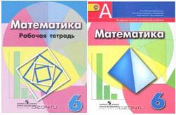 Гдз по математики 6 класс дорофеева шарыгина новый учебник