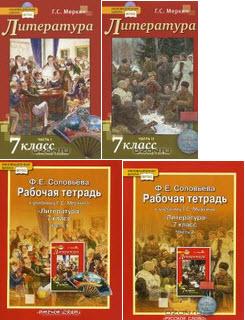 гдз по литературе 7 класс учебник