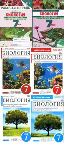 Гдз по Биологии 9 Класс Мамонтов Захаров 2014